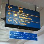 Iran Visum Visa on arrival Flughafen